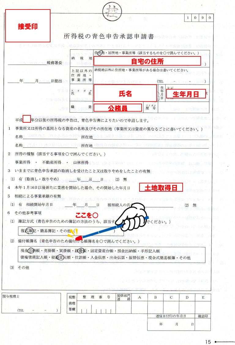 の 書 所得税 承認 申請 青色 申告